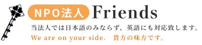 NPO法人Friends